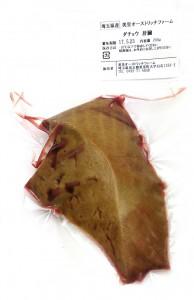 国産ダチョウ肉レバー200g